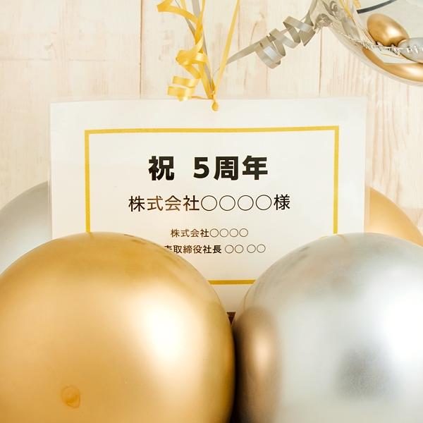 ゴールド・シルバーメタリックナンバースタンディング[5]