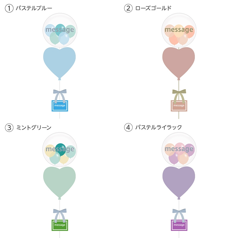 選べる9色!プチバルーン×ニュアンスカラーハートアレンジ![8]