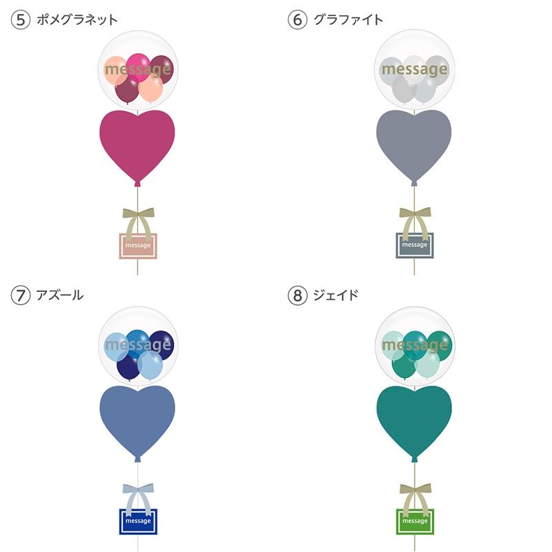 選べる9色!プチバルーン×ニュアンスカラーハートアレンジ![9]