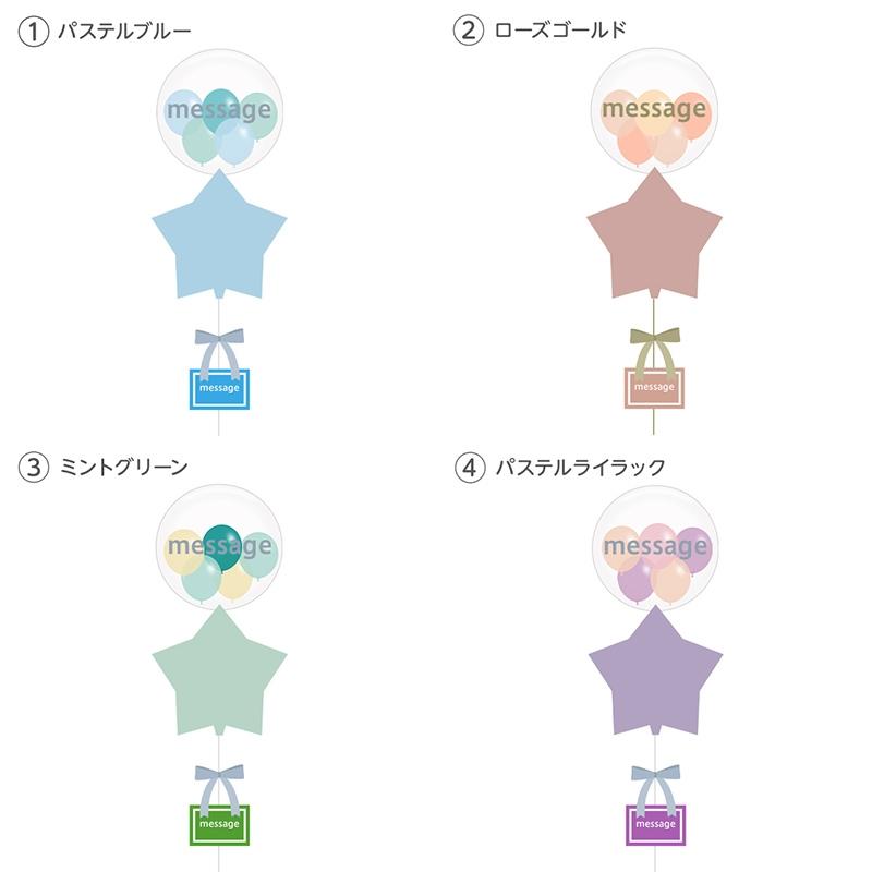 選べる9色!プチバルーン×ニュアンスカラースターアレンジ![8]