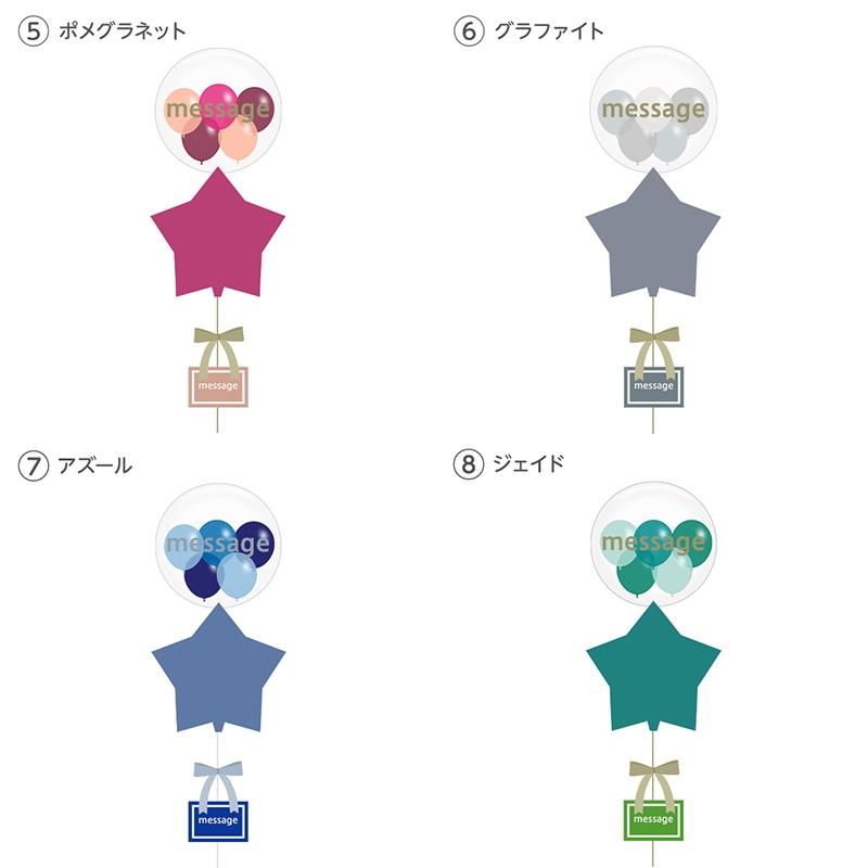 選べる9色!プチバルーン×ニュアンスカラースターアレンジ![9]