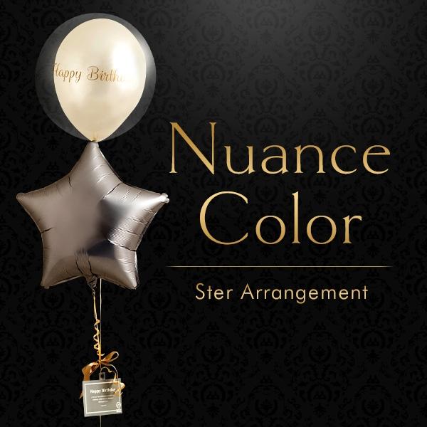 選べる9色!ニュアンスカラー×スターのオシャレなコラボレーション