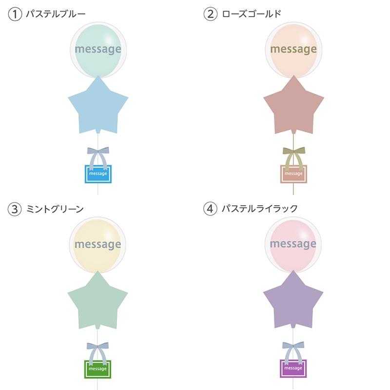 選べる9色!ニュアンスカラー×スターのオシャレなコラボレーション[8]