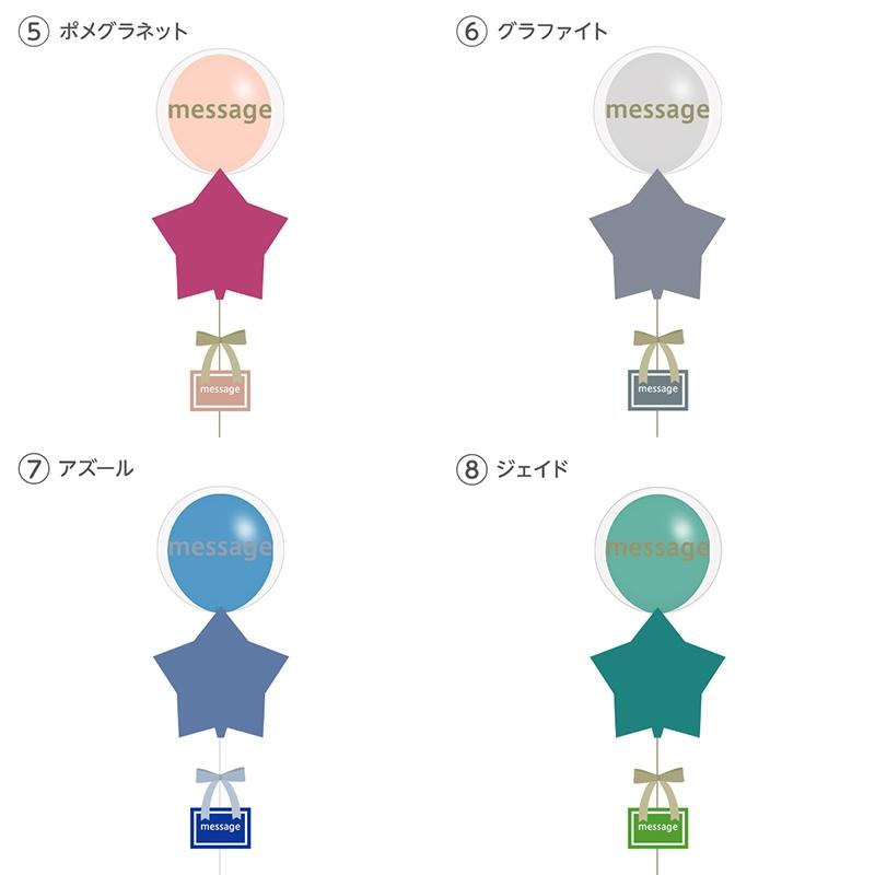 選べる9色!ニュアンスカラー×スターのオシャレなコラボレーション[9]
