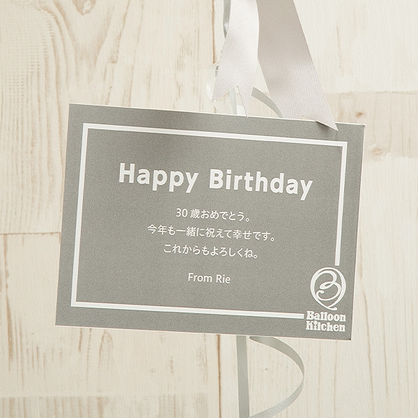 シルバー×グレーで大人Birthdayアレンジ [6]