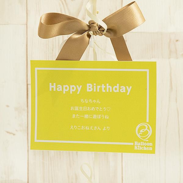 パステル×ニュアンスイエローで祝うHappy Birthday[6]