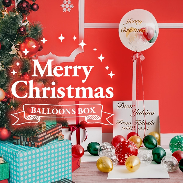 Christmas balloons box クリスマスバルーンボックス