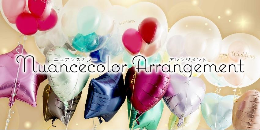 結婚、お誕生日、開店祝いの贈り物に、人気上昇中。選べる9色!プチバルーン×ニュアンスカラーハートアレンジ!