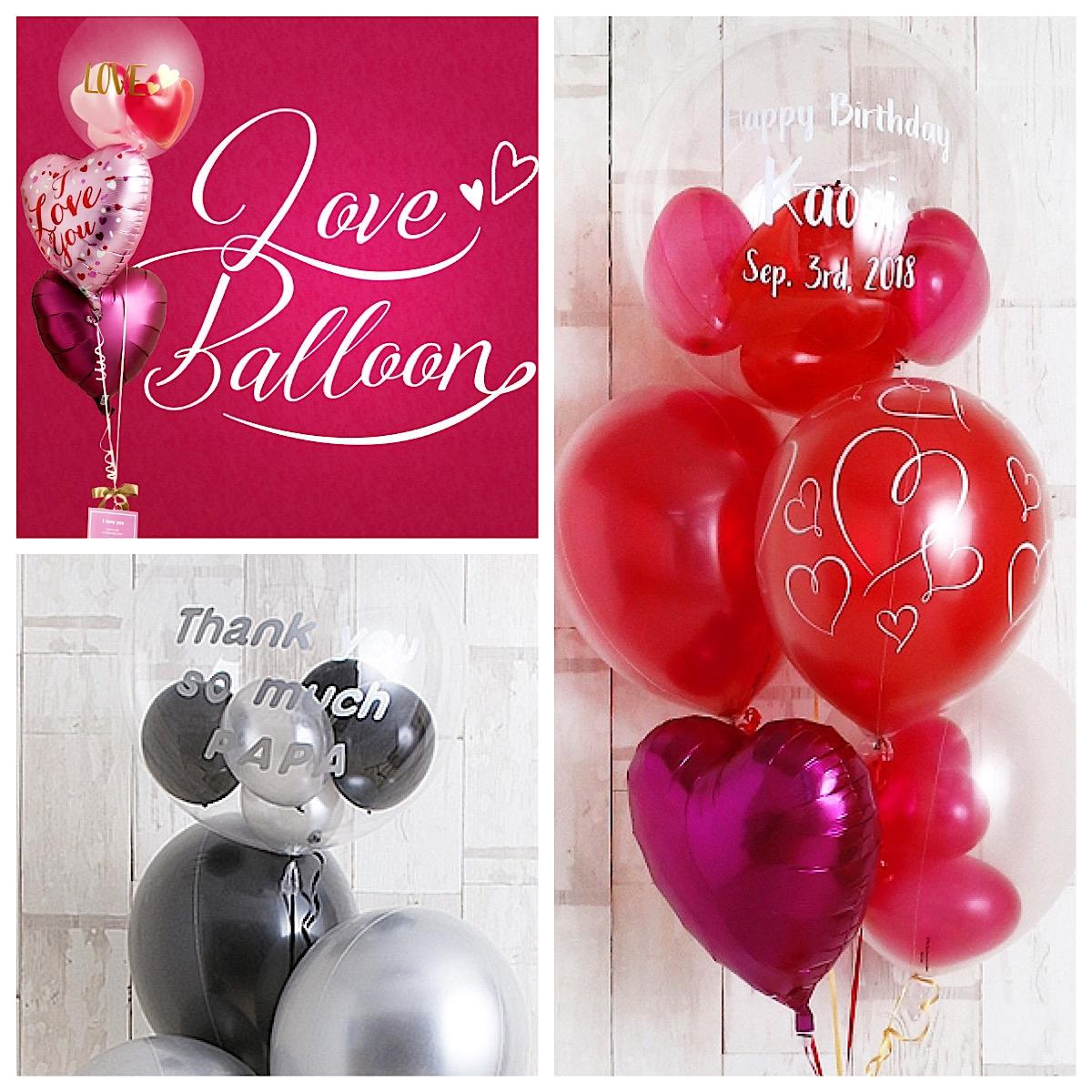 バレンタインのおすすめバルーンギフト【価格やイメージで選べる贈り物】