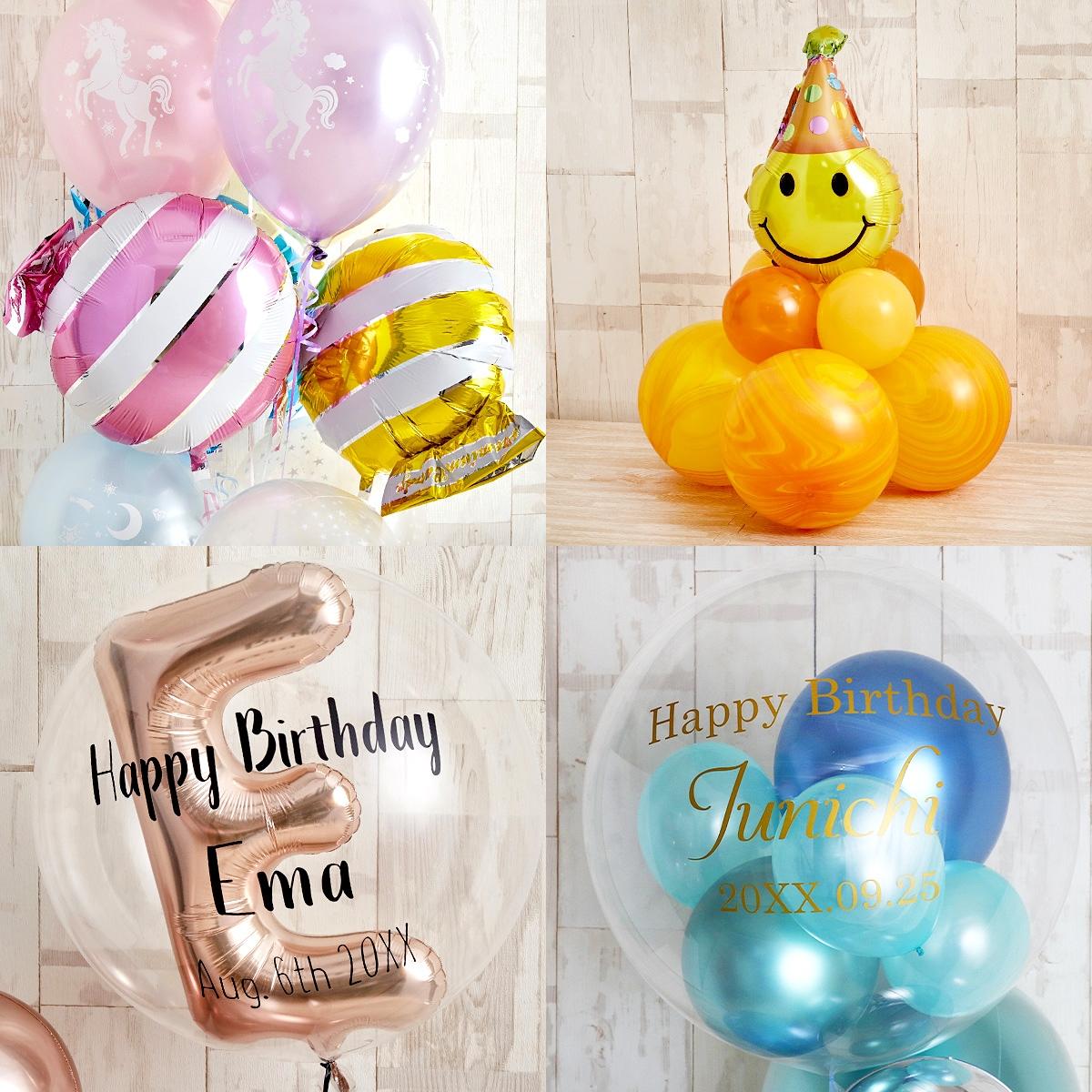 【バルーンの種類別】お誕生日プレゼントにオススメバルーンギフト